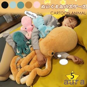 抱き枕 ぬいぐるみ 抱きまくら お昼寝 タコ おもちゃ?家飾り 柔らかい プレゼント 両用 車載 腰枕 クッション 可愛い 柔らか かわいい ギフト auratrade