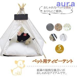 ペット用品 ペット用テント ペットハウス テント 猫 ワンちゃん 高級 洗える ネコ 犬 室内用 コテージ ペットベッド|auratrade