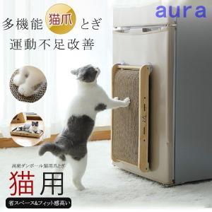 ペット 猫ひっかき板 爪とぎ ボード ペットマット バリバリ ガリガリ  爪を磨く 壁掛け ケア用品 おしゃれ ペット用がん具|auratrade