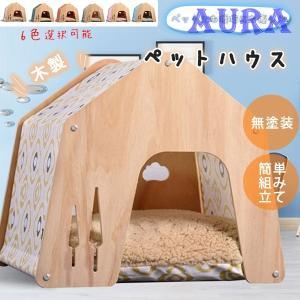 ペットハウス 犬猫用 木製 クッション付き 取り外し可能 室内用 犬小屋 三角屋根 2サイズ ドット ペットベッド 犬用品 猫用品|auratrade