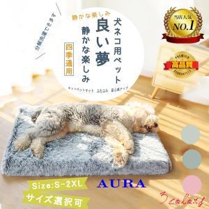 ペットベッド 洗える モコモコ クッション スクエア 安眠 ベッド 犬 猫 寝台 四季通用 マット ぐっすり眠る 休憩所 かわいい|auratrade