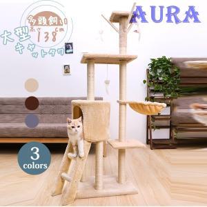 キャットタワー 巨大サイズ猫タワー 多頭飼い 幅広い 猫ハウス ゆらゆらハンモック 天然サイザル麻紐 頑丈 安定性抜群 ネコタワー|auratrade