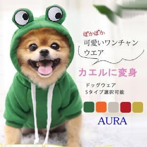 送料無料 犬服 秋冬 ペットウェア ドッグウェア ペット服 コスプレ パーカー お散歩 かっこいい かわいい ジャージ お出かけ 可愛い|auratrade