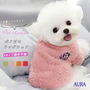 送料無料 ペット 服 犬 イヌ 愛犬 ドッグウェア ペット用 ペット用品 プルオーバー モコモコ 冬服 暖かい あったかグッズ 防寒着 可愛い|auratrade
