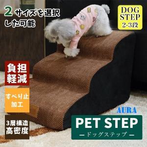 ドッグステップ 犬 ペット 階段 ステップ ドッグスロープ 滑り止め 軽量 踏み台 ペット階段 犬の階段 レザー 幅広 室内|auratrade