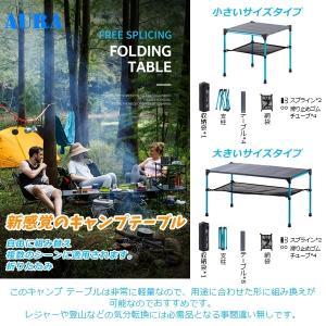 アウトドアテーブル 折りたたみ アルミ ミニ 軽量 メッシュ コンパクト バーベキューテーブル キャンプテーブル キャンプ用品 組替自由 auratrade