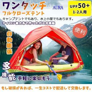 アウトドア エアボート キャンピング 自動膨張式 エアーベッド エアーテント エアー式テント エアーフレームテント キャンプ ハンドポンプ auratrade