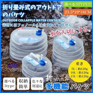ウォータータンク レジャー アウトドア キャンプ アウトドアグッズ 押し式 防災グッズ 飲料水 給水袋 飲料水袋 ポリタンク 給水用品 給水タンク auratrade