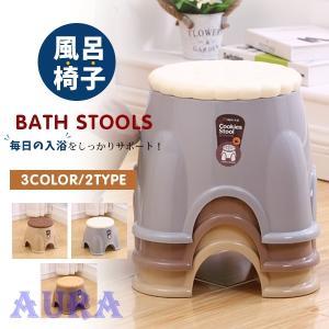 送料無料 風呂イス 可愛い 風呂椅子 リビング ダイニング お風呂 コの字 抗菌 介護 子供 洗いやすい 滑り止め おしゃれ|auratrade