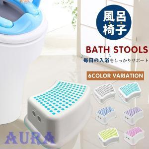 送料無料 風呂椅子 バスチェア 風呂いす 風呂イス 子供も大人も 子ども キッズ おしゃれ 抗菌 介護 高め 洗いやすい かわいい 滑り止め おしゃれ|auratrade