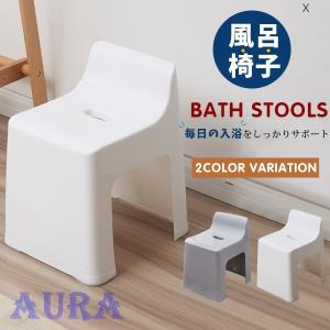 風呂椅子 バスチェア 風呂いす 風呂イス お風呂に 省スペース おしゃれ コの字 抗菌 洗いやすい 収納便利 大人も子供も 滑り止め おしゃれ|auratrade