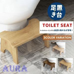 風呂椅子 バスチェア トイレ 踏み台 子供も大人も 子ども 天然木 折りたたみ 便秘対策 おしゃれ ステップ台 男の子 女の子 足台 トイレの踏み台|auratrade