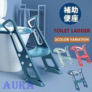 踏み台 子供用 ステップ 折りたたみ 踏台 手すり付き キッズステップ おしゃれ 子ども トイレ 洗面所 補助便座付き 安全 おしゃれ|auratrade