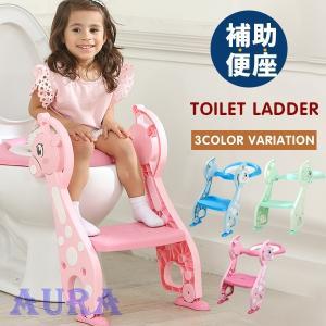 子供 踏み台 折りたたみ 丈夫 可愛い 子ども トイレ踏み台 足台 洗面所 補助便座付き 安全 おしゃれ 手すり付き キッズステップ|auratrade