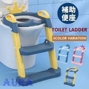 子供 踏み台 折りたたみ 子ども トイレ踏み台 足台 男の子 女の子 補助便座付き ステップ台 ステップ プレゼント 丈夫 可愛い おしゃれ|auratrade
