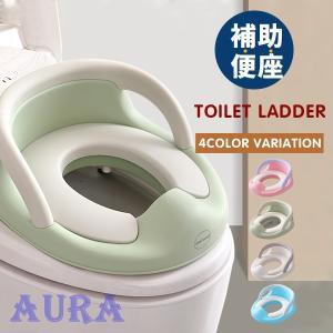オマル キッズ補助便座 トイレ 滑り止め 手すり付き 赤ちゃん 大きいサイズ おしゃれ 収納便利 男の子 女の子 トイレトレーニング 子供用トイレット|auratrade