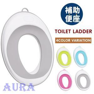 トイレ オマル キッズ補助便座 滑り止め 柔らかい 家庭用 おしゃれ 省スペース 収納便利 男の子 女の子 トイレトレーニング 子供用 トイレット|auratrade