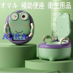 子供用 おまる トイレトレーニング 洋式便座 赤ちゃん便器 洋式トイレ 子供用便座 トイトレ 簡単 飛び散り防止 滑り止め|auratrade