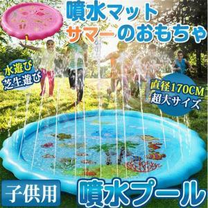 噴水マット 噴水プール 水遊び 大直径 プレイマット ビーチマット 芝生遊び ビニールプール 噴水 ...