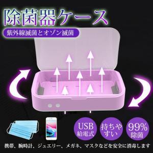 除菌器ケース 除菌ボックス 紫外線消毒ボックス USB給電式 携帯 マスク除菌 メイクブラシ  携帯...