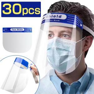 国内発送 フェイスシールド  30個セット ウイルス対策 両面防曇 帯電防止処理 軽量 飛沫防止シー...