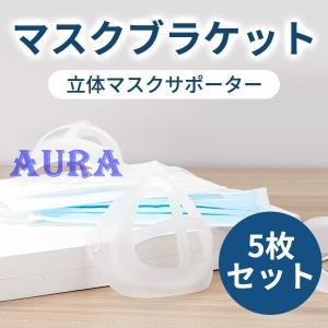 送料無料 マスクフレーム シリコン 3D 軽量 5個 半透明 口元 マスクブラケット インナーマスク ガード 立体 洗える 繰り返し使える ソフト素材|auratrade