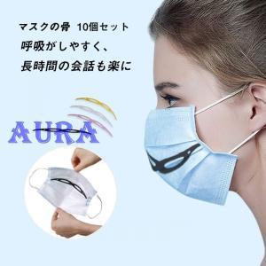 翌日発送 送料無料 マスクプラケット インナーフレーム 立体 メイク保護 マスクフレーム マスクスペース 洗って使える 息しやすい 快適 定形外|auratrade