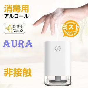 ディスペンサー スタンド 赤外線 アルコール オート スプレー 自動 除菌液 噴霧器 消毒液 業務用 イベント センサー 非接触型手指自動消毒器|auratrade