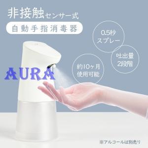 ディスペンサー 卓上 アルコール オート スプレー 自動 除菌液 噴霧器 消毒液 業務用 イベント センサー 非接触型手指自動消毒器|auratrade
