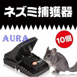 送料無料 鼠取り ねずみとり ネズミ捕り器 中 捕獲器 ネズミ取り ねずみ 駆除 捕獣器 害獣 カゴ 駆除機 10個セット|auratrade