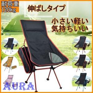 アウトドアチェア 折りたたみ椅子 椅子 花見 スツール BBQ お釣り 椅子 キャンプ イス 携帯用 アウトドア キャンプ レジャー auratrade