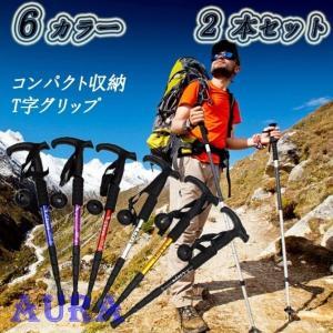 伸縮ステッキ 杖 テイコブ 介護用杖 おしゃれ 女性 男性 トレッキングポール トレッキングステッキ 高強度 アウトドア ハイキング auratrade