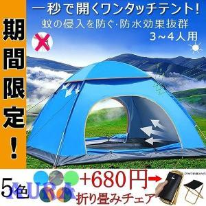 テント 簡易テント ビーチテント キャンプ ツーリング  ハスキー 紫外線防止 防水 4人用 200*200*135 軽量 ライダーズテント 防災 auratrade