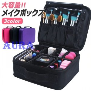コスメボックス メイクボックス 化粧ボックス 収納箱 化粧箱 収納 化粧品入れ 小物入れ ジュエリーボックス 鏡付き 旅行 出張 便利 化粧品|auratrade