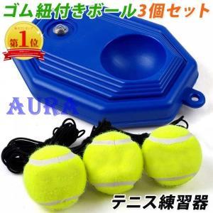 テニスボール 徳用 練習用 訓練用 上品 テニス部|auratrade