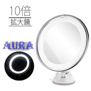 化粧鏡 鏡 調節可能 スタンドミラー コンパクトミラー おしゃれ 便利  メイク メイク鏡 LED 卓上鏡 掛けて ライト付き|auratrade