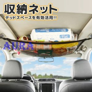 カーゴネット トランクネット ラゲッジネット 網 縦収納 ポケットタイプ 荷物固定 荷崩れ 防止 バック 貨物 車載用 荷物固定 auratrade