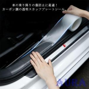 車 ドア 傷防止 テープ 汎用 ステップガード フィルム 透明 プロテクター サイドステップ スカッフプレート 保護|auratrade