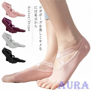 送料無料 靴下 ヨガソックス ソックス 滑り止め付き 5本指 指ぬき 指なし 滑りにくい 蒸れにくい ヨガウェア ヨガ スポーツ レディース おしゃれ|auratrade