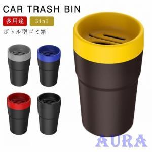 ティッシュケース コインケース カードケース 車用品 省スペース アイデア収納 便利グッズ ボトル型 おしゃれ 車内 アウトレット|auratrade