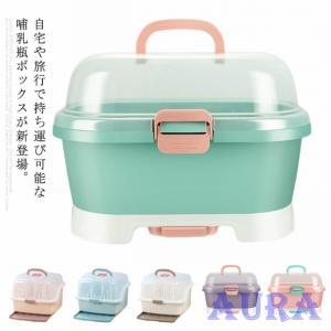 収納ボックス ベビー品収納ボックス ベビー用品 哺乳瓶 粉ミルク 収納ケース 便利収納 あいで ベビー食器収納 赤ちゃん用食器 旅行|auratrade