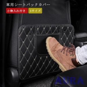 キックガード 車 シートバックポケット キックカバー キックマット 後部座席 収納ポケット ドライブポケット 小物入れ 車 収納 シート カバー|auratrade