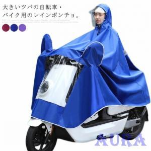 レインコート レインポンチョ カッパ レインウェア レインスーツ レイングッズ 2人タイプ バイクカバー 梅雨 雨具 おしゃれ 通勤 通学 雨合 auratrade