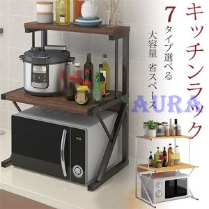 キッチン収納 ラック レンジ台 省スペース 多機能 食器棚 スライド棚 お洒落 調味料ラック 卓上 キッチンラック|auratrade