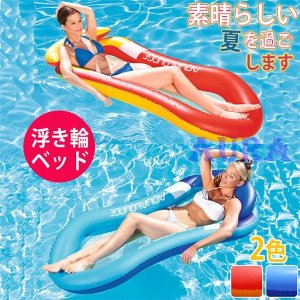 浮き輪 大人 子供 水上 ウォーター フロート 背もたれ プール ビーチ ビーチボート エアベッド カップル マットおしゃれ 可愛い|auratrade