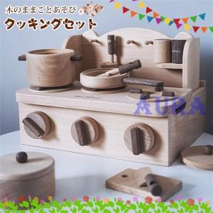 おままごとセット ままごとキッチン おままごと ままごとセット 木製 キッチンツール 知育玩具 調理器具 ミニキッチン クリスマス プレゼント ギフト|auratrade