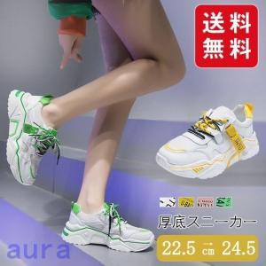 送料無料 スニーカー レディース 厚底 ダッドシューズ ローカット ウォーキング 歩きやすい カジュアルシューズ 運動靴|auratrade