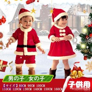 送料無料 サンタ コスプレ 衣装 子供 クリスマス キッズ 衣装 コスチューム こども キッズ サンタコス 男の子 女の子 クリスマス|auratrade