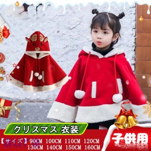 サンタ コスプレ 衣装 子供 クリスマス キッズ 衣装 コスチューム こども キッズ サンタコス 男の子 女の子 クリスマス|auratrade