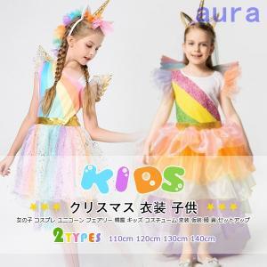 クリスマス 子供 コスチューム 女の子 三点セット コスプレ 翼付き キッズドレス ユニコーン エルフ フェアリー セットアップ プレゼント|auratrade